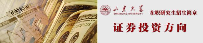 山东大学经济研究院证券投资在职研究生招生简章