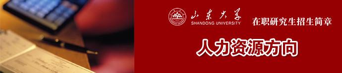 山东大学经济研究院人力资源管理在职研究生招生简章