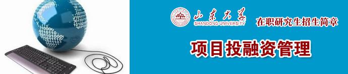 山东大学经济研究院项目投融资管理在职研究生招生简章