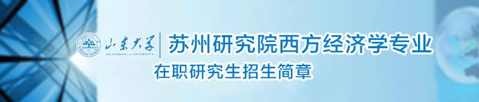 山东大学苏州研究院西方经济学专业在职研究生招生简章