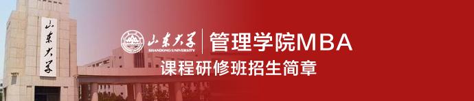 山东大学管理学院MBA课程研修班招生简章